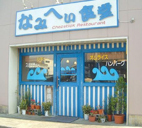 namihei004.jpg