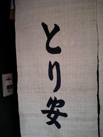 toriyasu02.jpg