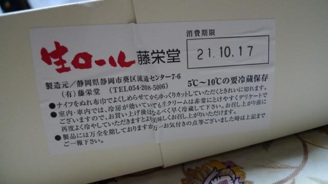 09-P1010333.jpg