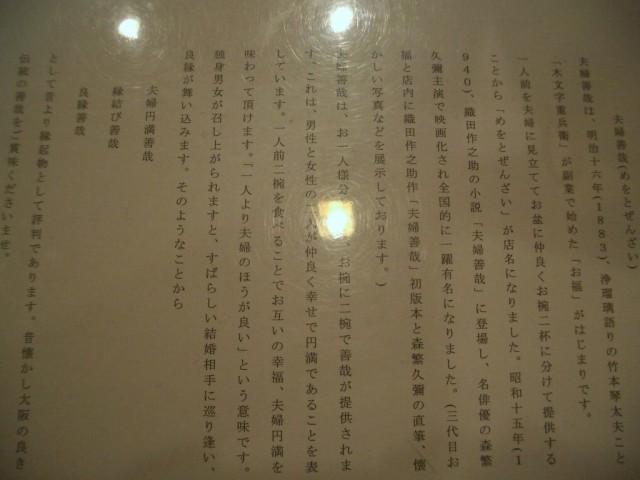 09-夫婦善哉1