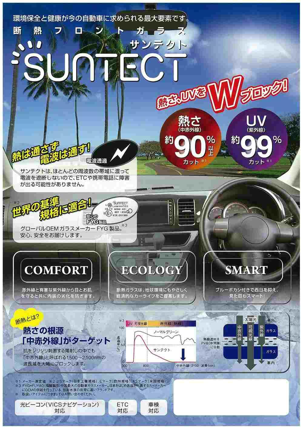 11-suntect-01.jpg