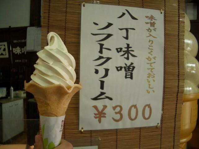 09-八丁味噌の郷 (4)
