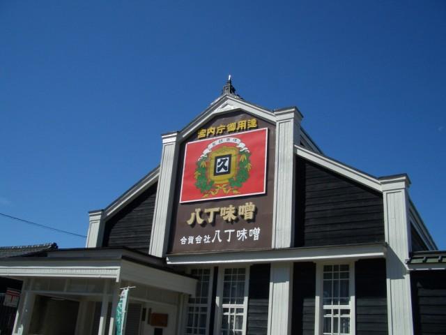 09-八丁味噌の郷