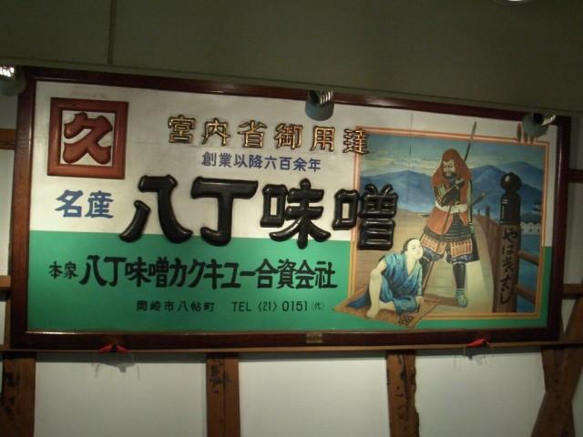09-八丁味噌の郷 (1)