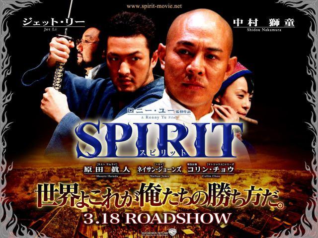 0607-spirit